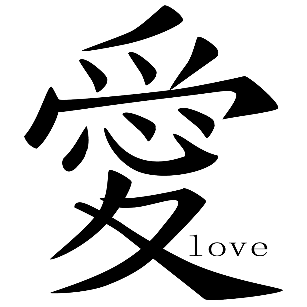 chinese-character-love.png